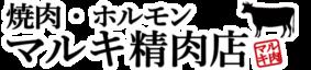 焼肉・ホルモン マルキ精肉店
